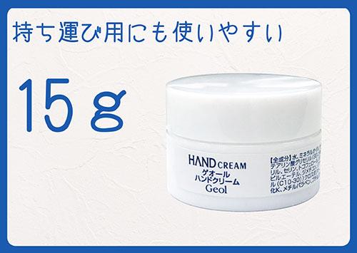 持ち運びにも使いやすい15g入りミニサイズハンドクリーム