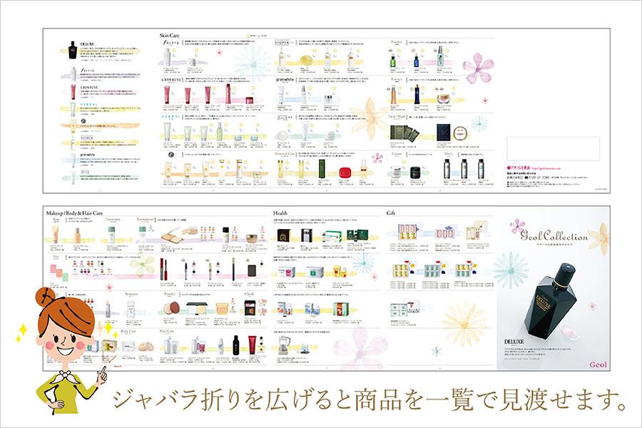 ゲオール化粧品総合カタログが新しくなりました。