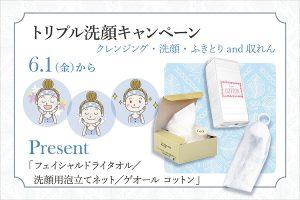 トリプル洗顔キャンペーン