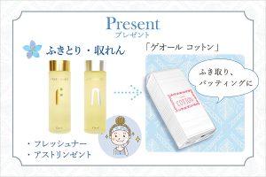 トリプル洗顔キャンペーン-ふきとり・収れん