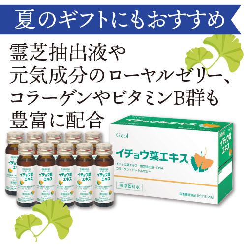 霊芝抽出液や元気成分のローヤルゼリー、コラーゲンやビタミンB群も豊富に配合